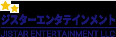 ジスターエンタテインメント-JISTAR ENTERTAINMENT LLC